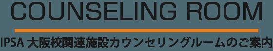 IPSA大阪校関連施設カウンセリングルームのご案内